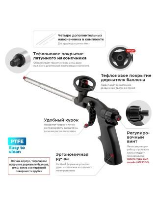 Пистолет для монтажной пены с тефлоновым покрытием иглы, трубки и держателя баллона+4нас, INTERTOOL PT-0605
