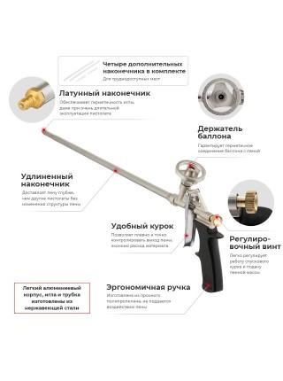 Пистолет для пены с длинным носиком 500 мм + 4 насадки INTERTOOL PT-0650