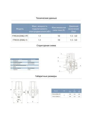 """Контроллер давления электронный 1.1кВт Ø1"""" авт поиск воды + рег давл вкл 1.5-3.0 bar AQUATICA (779534)"""