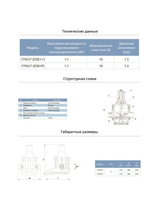 """Контроллер давления электронный 1.1кВт Ø1"""" AQUATICA (779537)"""