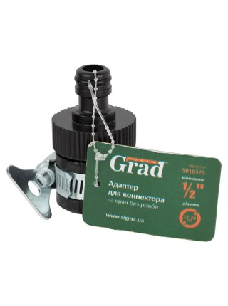 """Адаптер для коннектора ½"""" универсальный на кран без резьбы ½""""×¾"""" Grad (5016375)"""